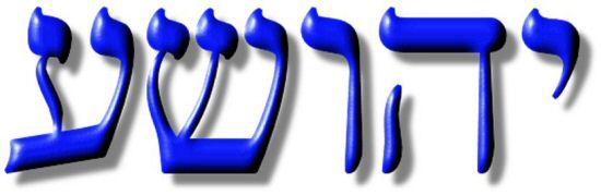 Yahshua ha-Messiyah Name